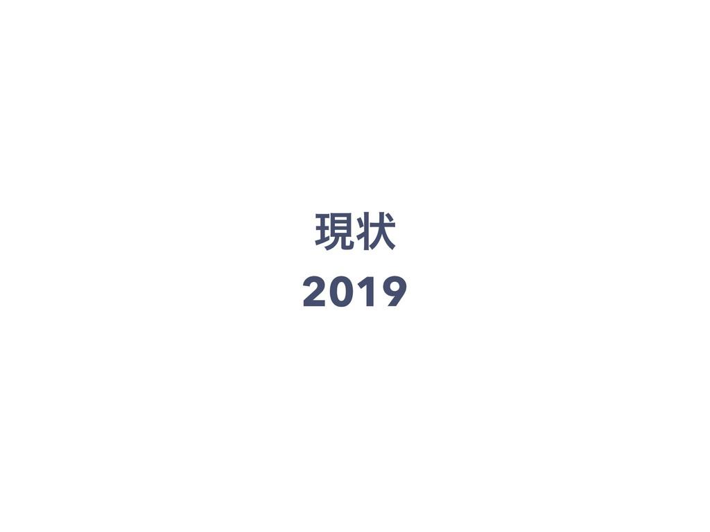 ݱঢ় 2019
