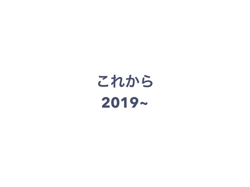 ͜Ε͔Β 2019~