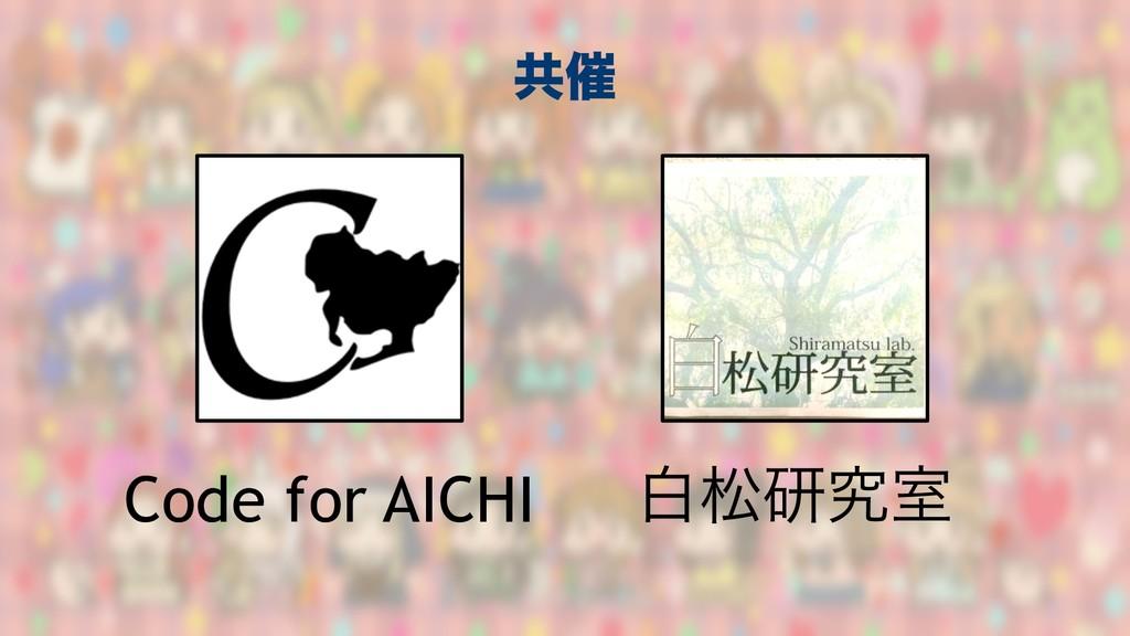 Code for AICHI നদݚڀࣨ ڞ࠵