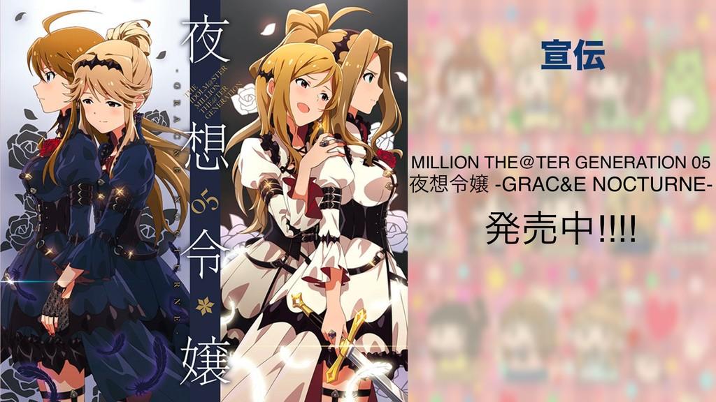 એ MILLION THE@TER GENERATION 05 ྩ -GRAC&E N...