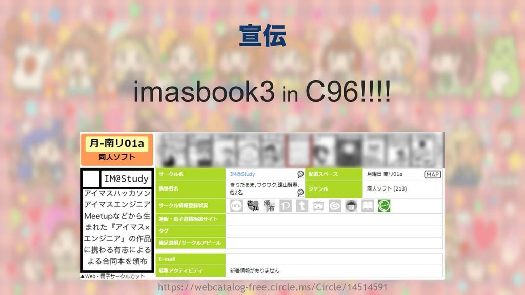 એ imasbook3 in C96!!!! https://webcatalog-free...