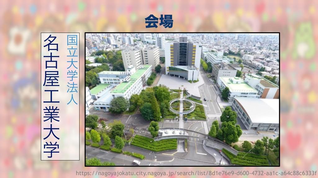 ձ https://nagoyajokatu.city.nagoya.jp/search/l...