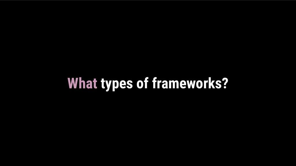What types of frameworks?