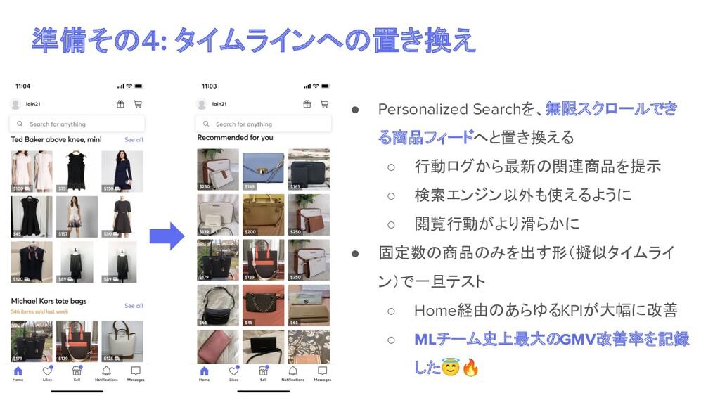 準備その4: タイムラインへの置き換え ● Personalized Searchを、無限スク...