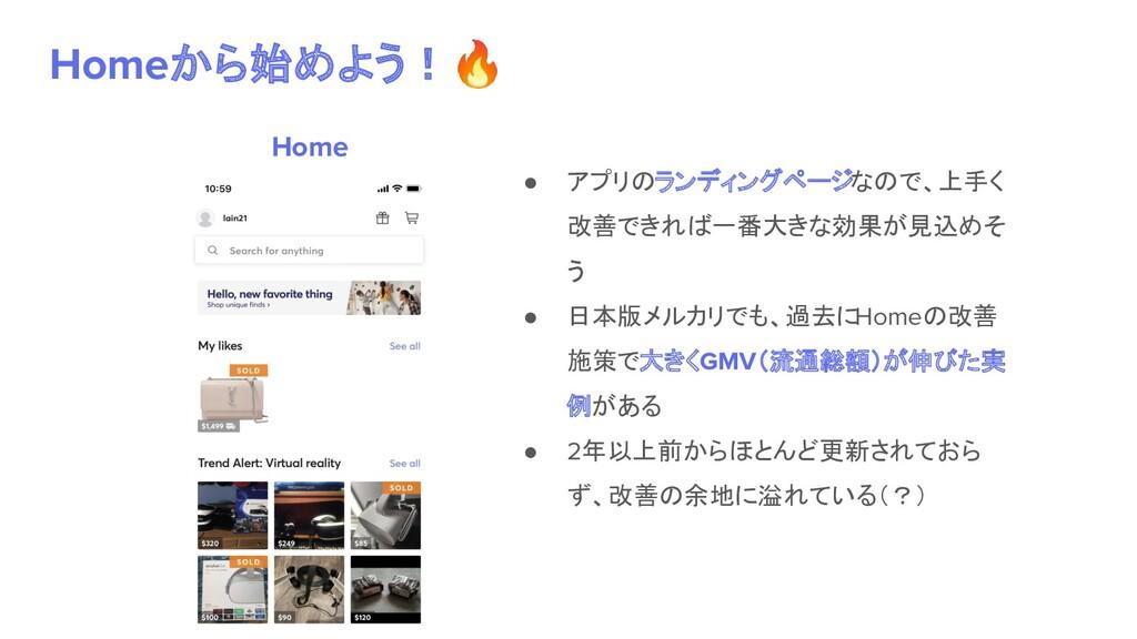 Home ● アプリのランディングページなので、上手く 改善できれば一番大きな効果が見込めそ ...