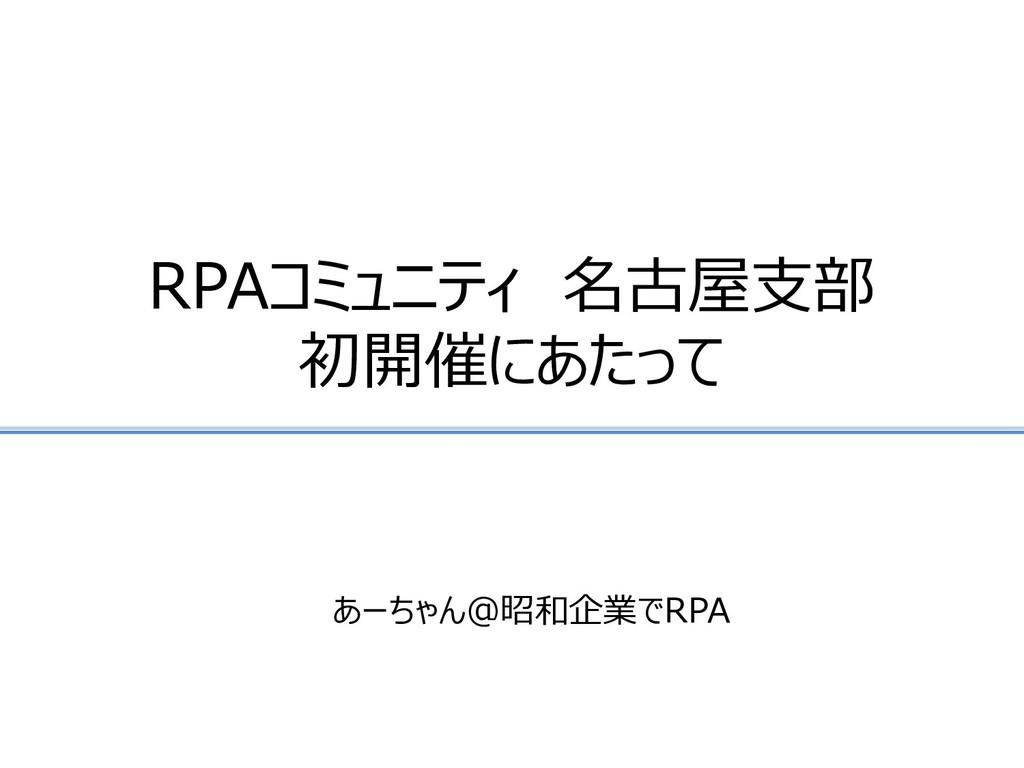 RPAコミュニティ 名古屋支部 初開催にあたって あーちゃん@昭和企業でRPA