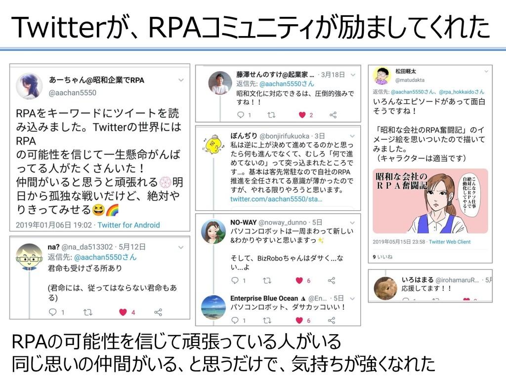 Twitterが、RPAコミュニティが励ましてくれた RPAの可能性を信じて頑張っている人がい...