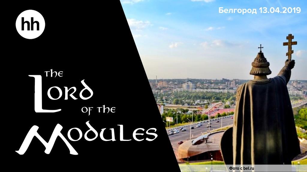 Фото с bel.ru M ODULES L ORD OF THE THE 1 Белго...