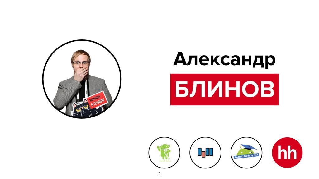 Александр БЛИНОВ !2