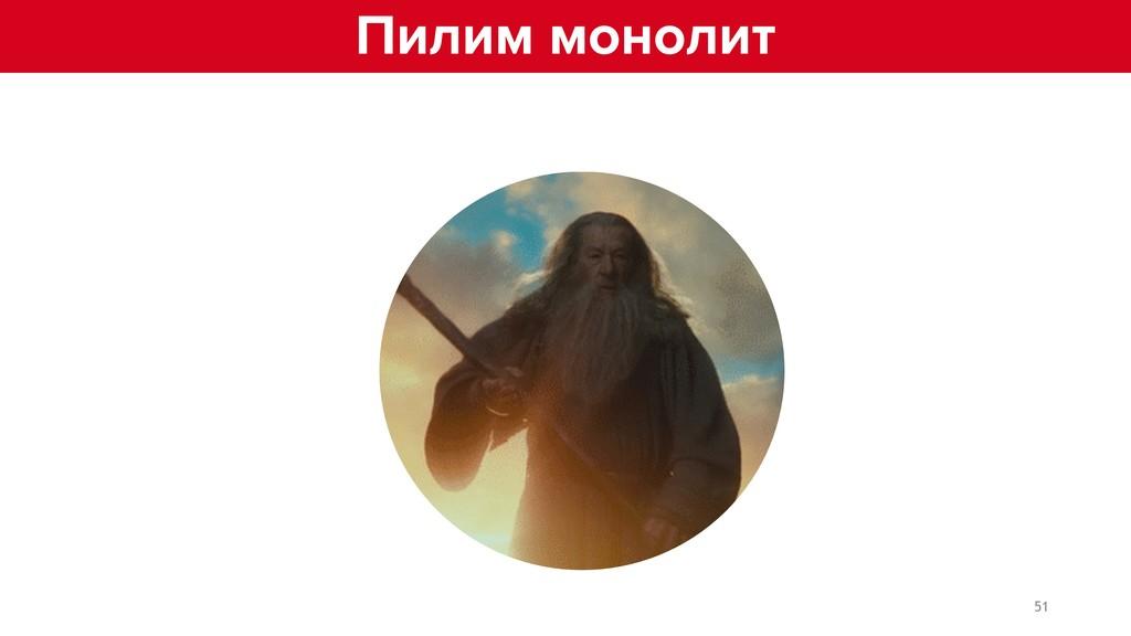 Пилим монолит 51