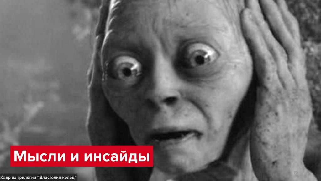 """Мысли и инсайды Кадр из трилогии """"Властелин кол..."""