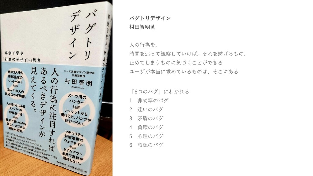 バグトリデザイン 村田智明著 人の行為を、 時間を追って観察していけば、それを妨げるもの、 止...