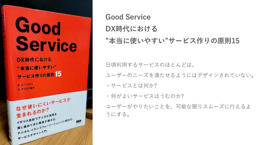 "Good Service DX時代における ""本当に使いやすい""サービス作りの原則15 日頃利..."