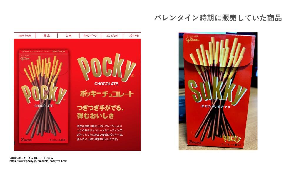 <出典>ポッキーチョコレート | Pocky https://www.pocky.jp/pro...