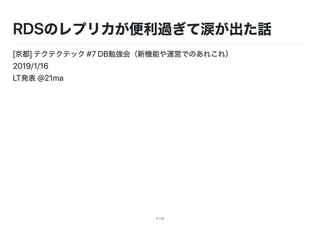 1 / 13 RDSのレプリカが便利過ぎて涙が出た話 [ 京都] テクテクテック #7 DB勉...