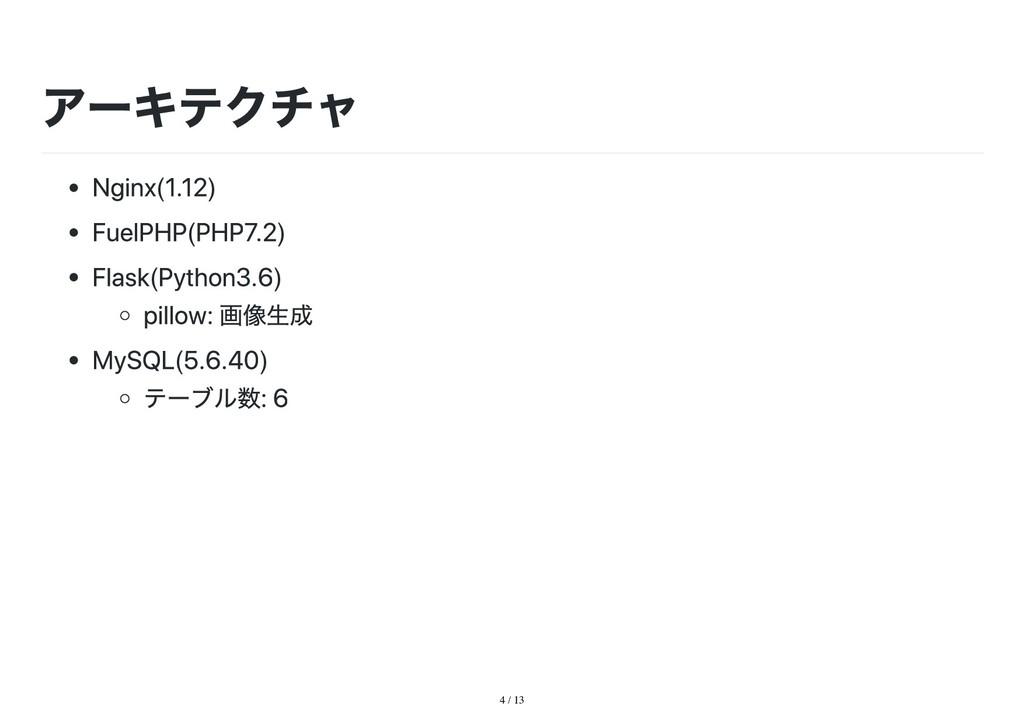 4 / 13 アーキテクチャ Nginx( 1.12) FuelPHP( PHP7.2) Fl...