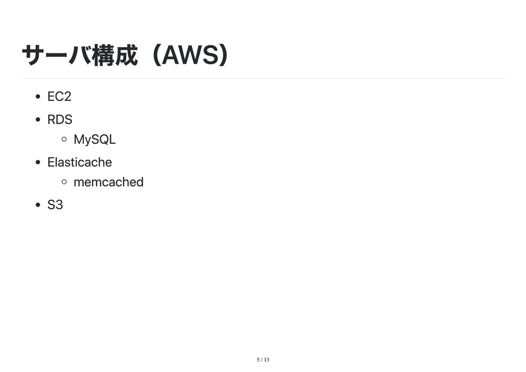 5 / 13 サーバ構成(AWS) EC2 RDS MySQL Elasticache mem...