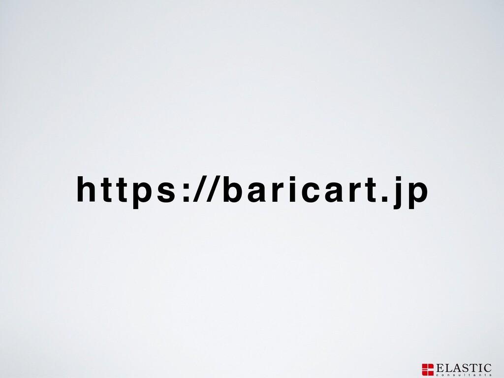 https://baricart.jp