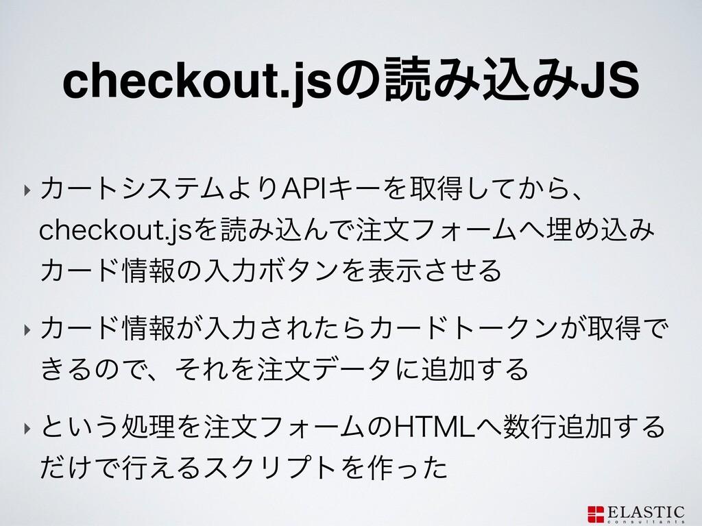 """checkout.jsͷಡΈࠐΈJS ‣ ΧʔτγεςϜΑΓ""""1*ΩʔΛऔಘ͔ͯ͠Βɺ DIF..."""