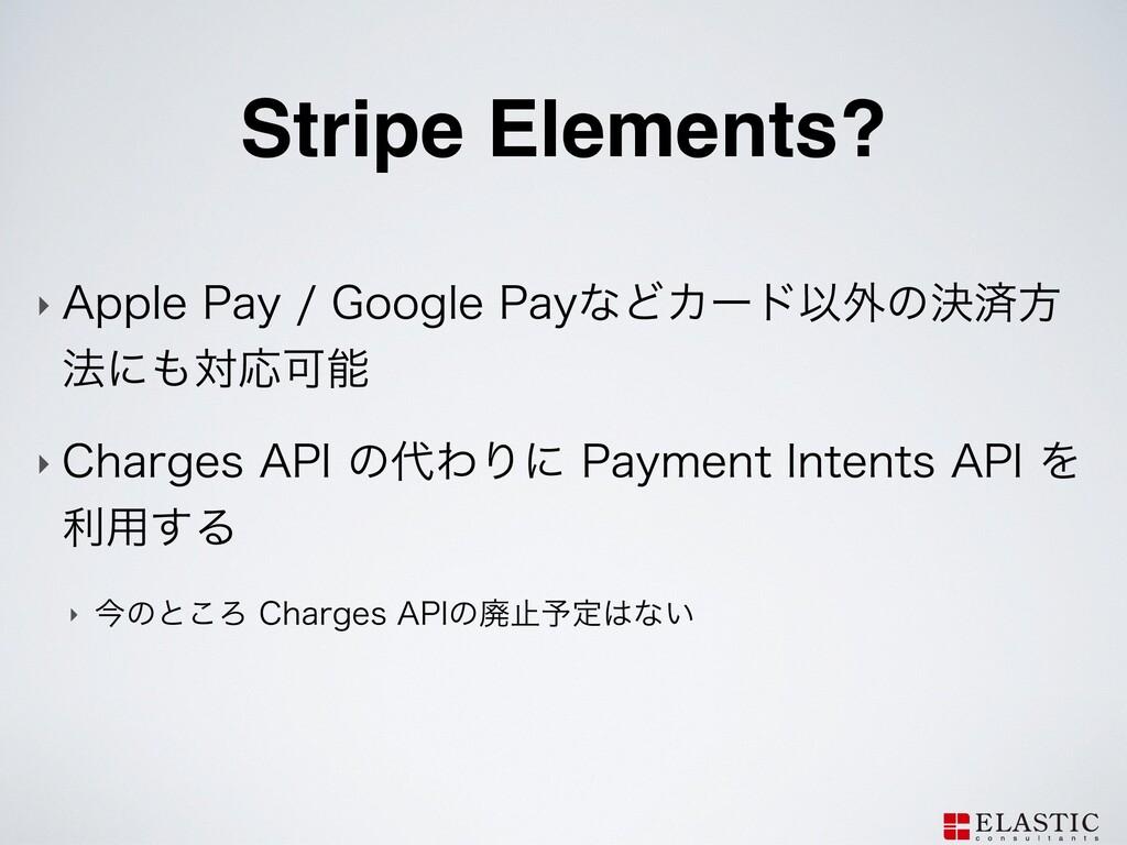 "Stripe Elements? ‣ ""QQMF1BZ(PPHMF1BZͳͲΧʔυҎ..."