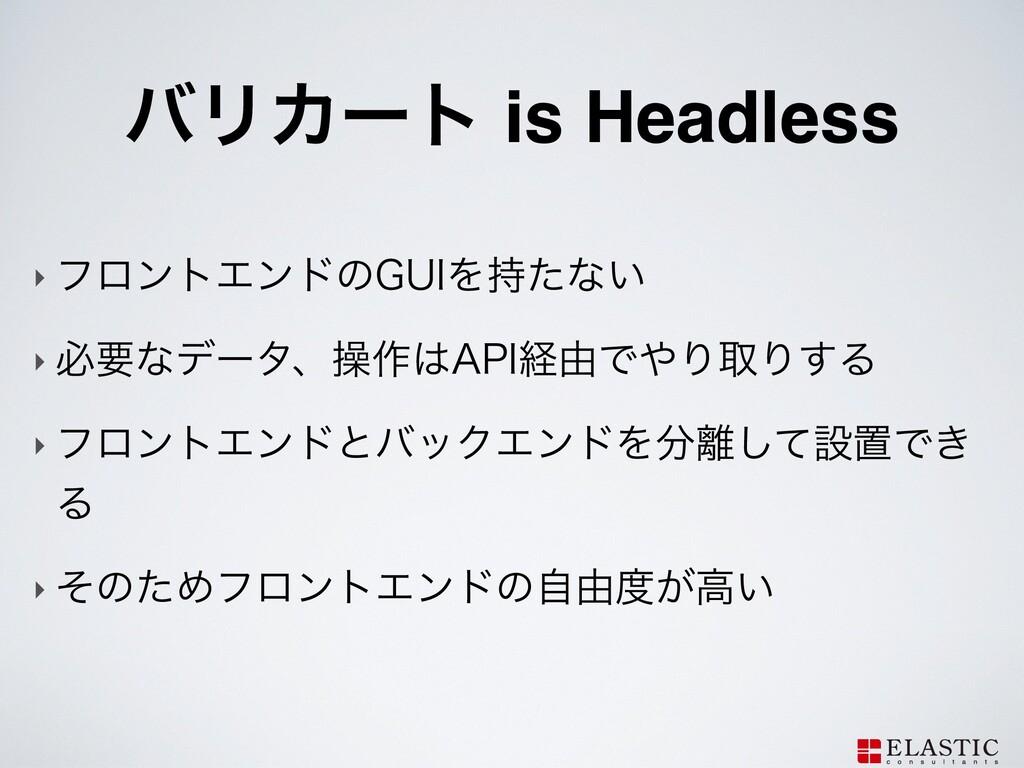 όϦΧʔτ is Headless ‣ ϑϩϯτΤϯυͷ(6*Λͨͳ͍ ‣ ඞཁͳσʔλɺ...