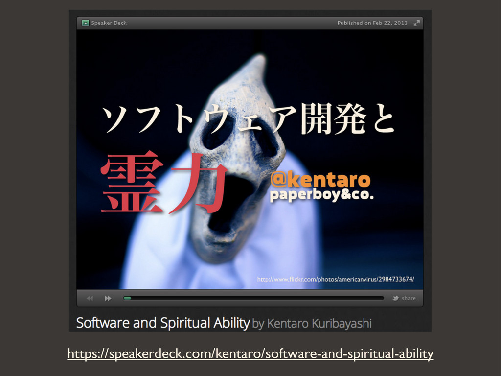 https://speakerdeck.com/kentaro/software-and-sp...