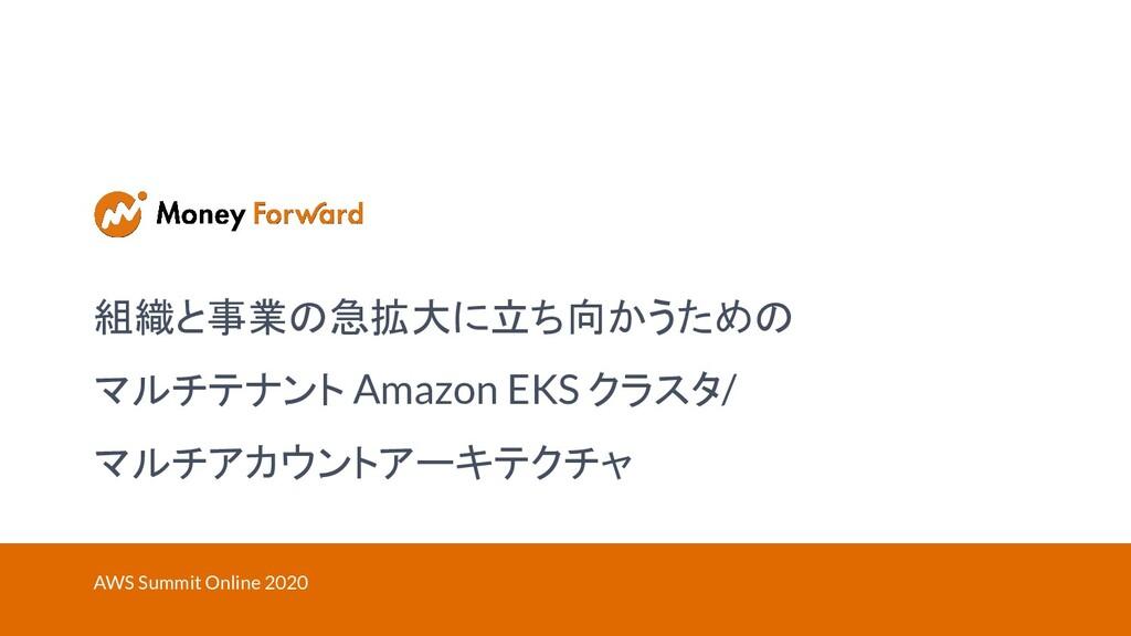 組織と事業の急拡大に立ち向かうための マルチテナント Amazon EKS クラスタ/ マルチ...
