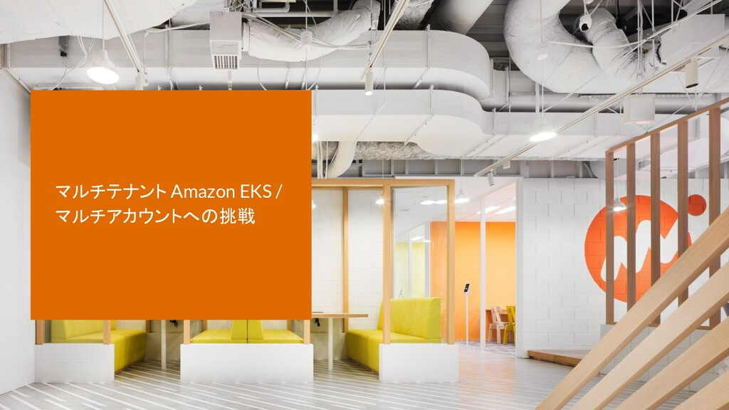 マルチテナント Amazon EKS / マルチアカウントへの挑戦