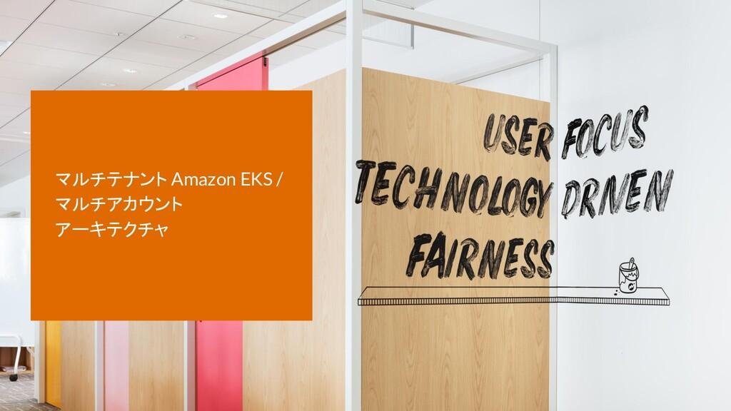 マルチテナント Amazon EKS / マルチアカウント アーキテクチャ