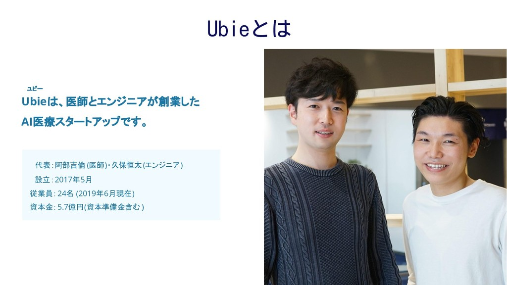 Ubieは、医師とエンジニアが創業した AI医療スタートアップです。  代表:阿部吉倫(医師)...