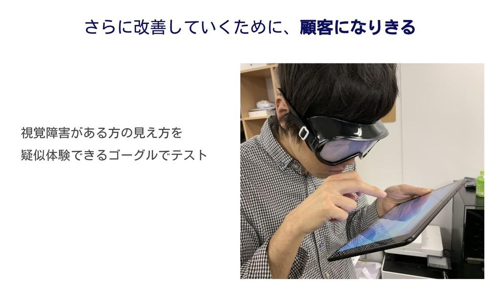 視覚障害がある方の見え方を 疑似体験できるゴーグルでテスト さらに改善していくために、顧客にな...