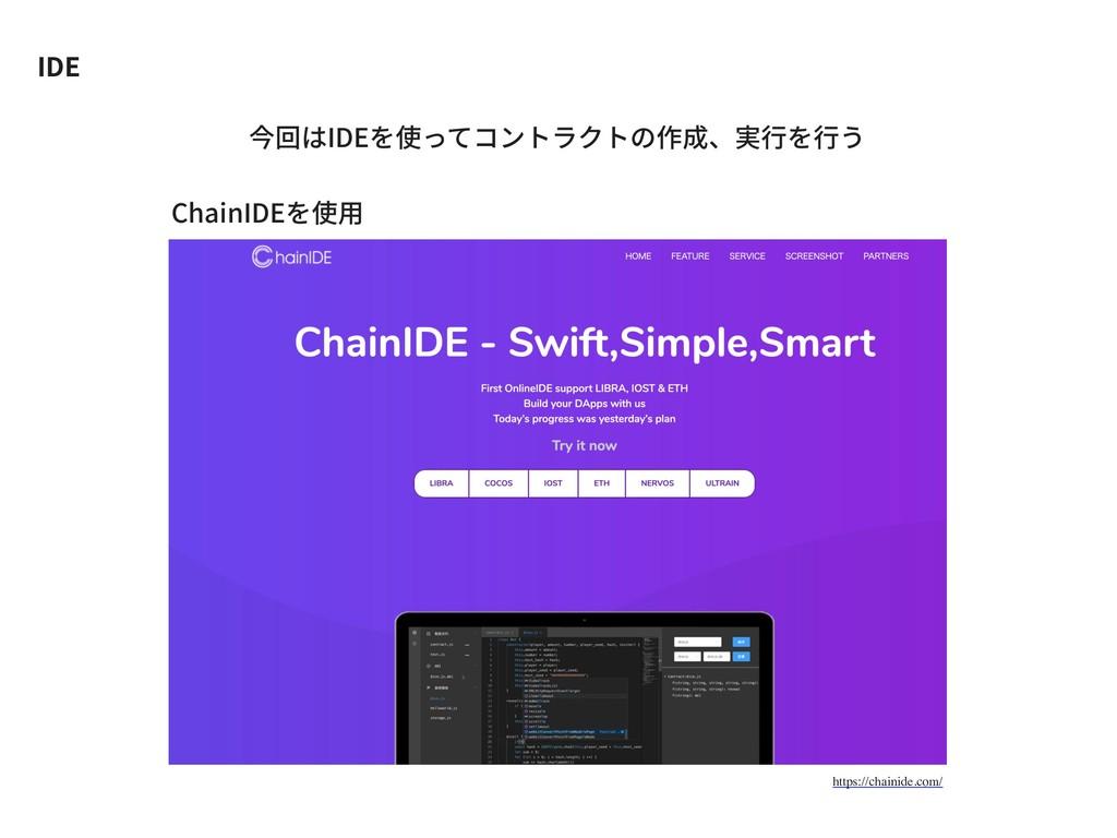 IDE https://chainide.com/ 今回はIDEを使ってコントラクトの作成、実...