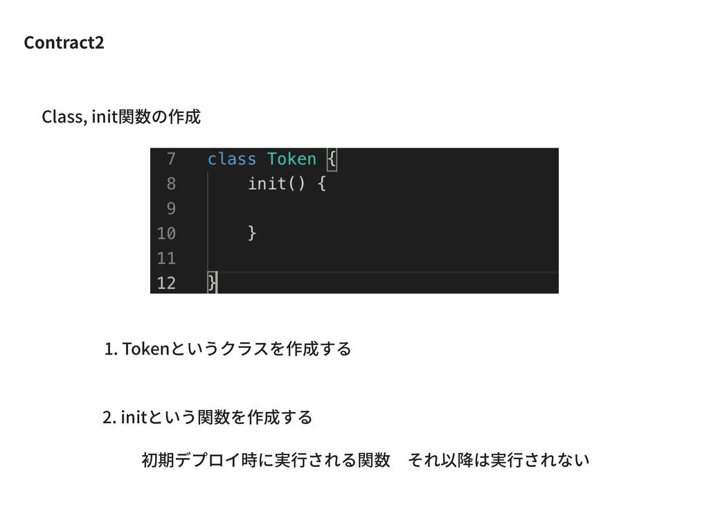 Contract2 Class, init関数の作成 1. Tokenというクラスを作成する ...