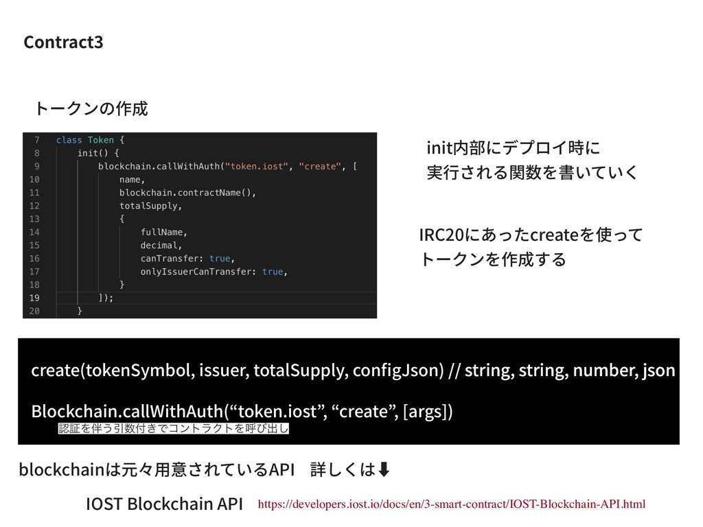 Contract3 トークンの作成 IOST Blockchain API https://d...