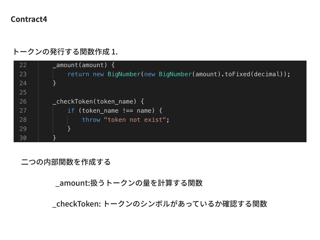 Contract4 トークンの発⾏する関数作成 1. ⼆つの内部関数を作成する _amount...