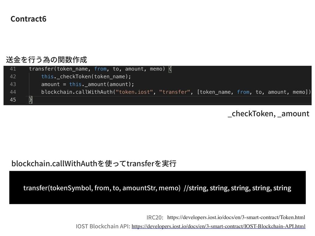 Contract6 _checkToken, _amount 送⾦を⾏う為の関数作成 bloc...