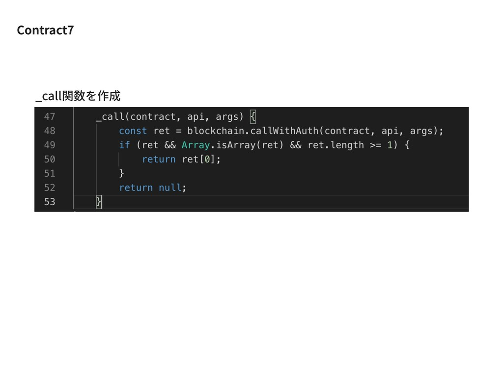 Contract7 _call関数を作成