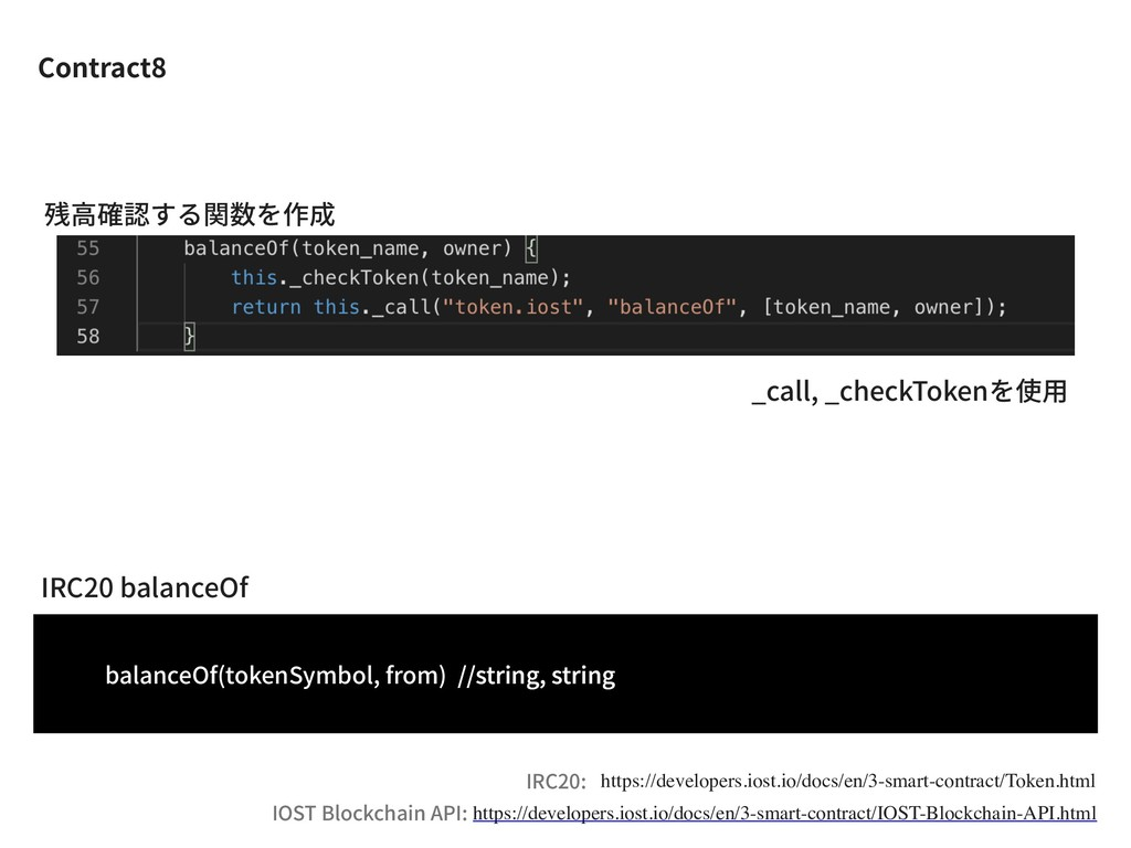 Contract8 _call, _checkTokenを使⽤ 残⾼確認する関数を作成 IRC...