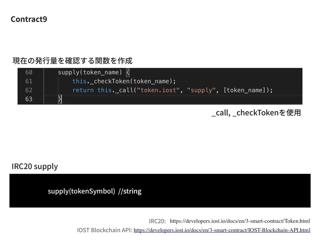 Contract9 _call, _checkTokenを使⽤ 現在の発⾏量を確認する関数を作...
