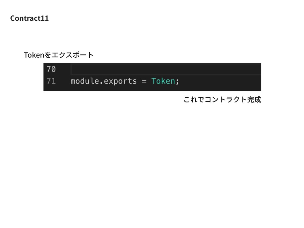 Contract11 Tokenをエクスポート これでコントラクト完成