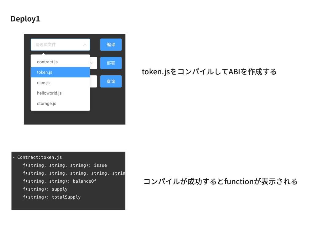 Deploy1 token.jsをコンパイルしてABIを作成する コンパイルが成功するとfun...