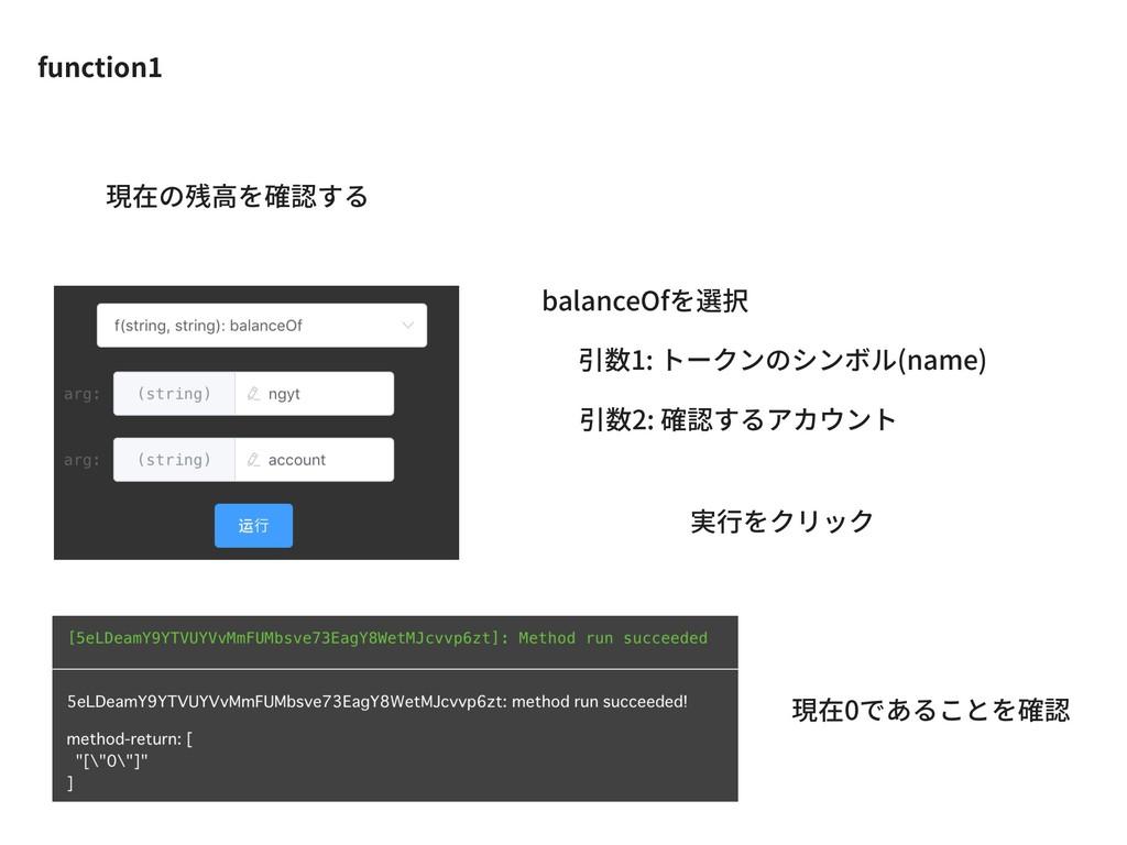 function1 現在の残⾼を確認する balanceOfを選択 実⾏をクリック 引数1: ...