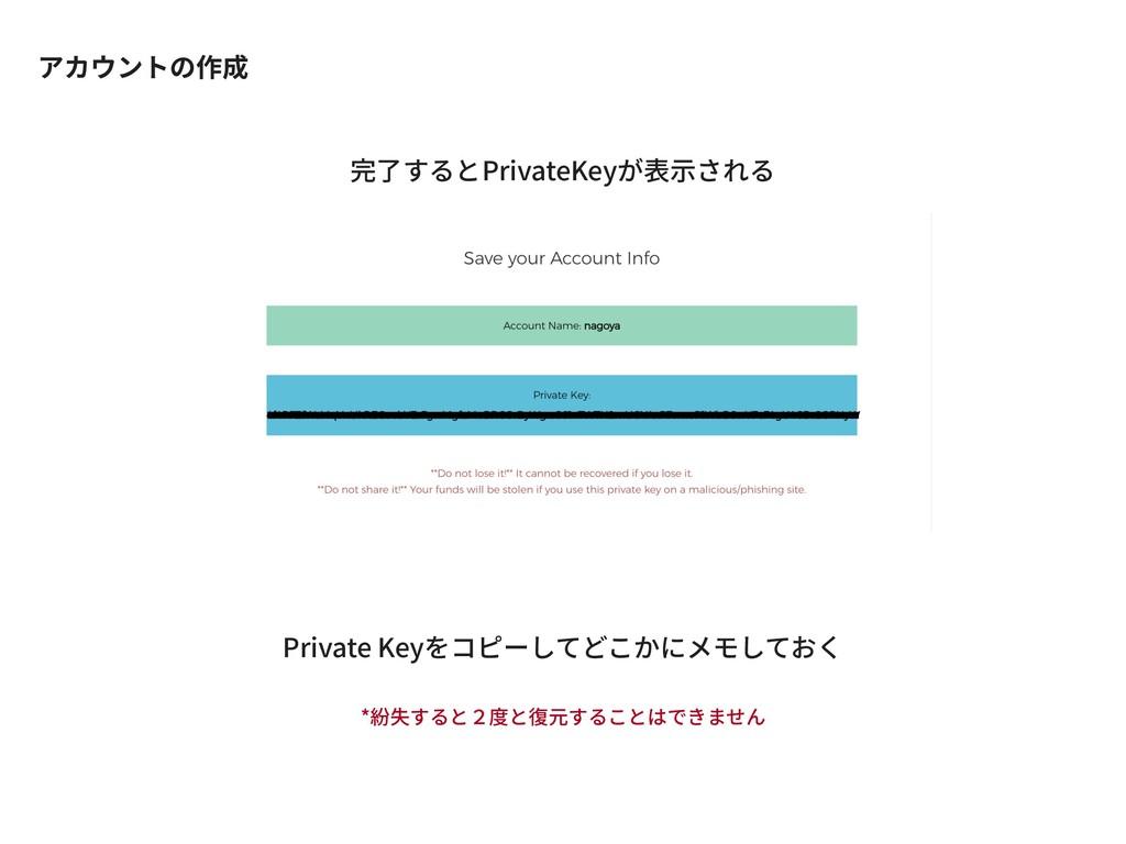 アカウントの作成 完了するとPrivateKeyが表⽰される Private Keyをコピーし...