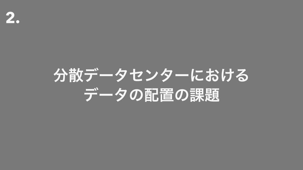 2. σʔληϯλʔʹ͓͚Δ σʔλͷஔͷ՝
