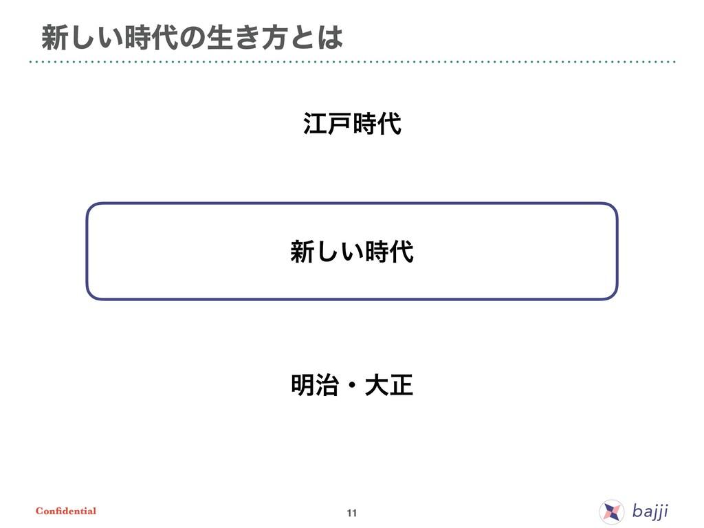 Confidential ৽͍͠ͷੜ͖ํͱ 11 ৽͍͠ ߐށ ໌ɾେਖ਼