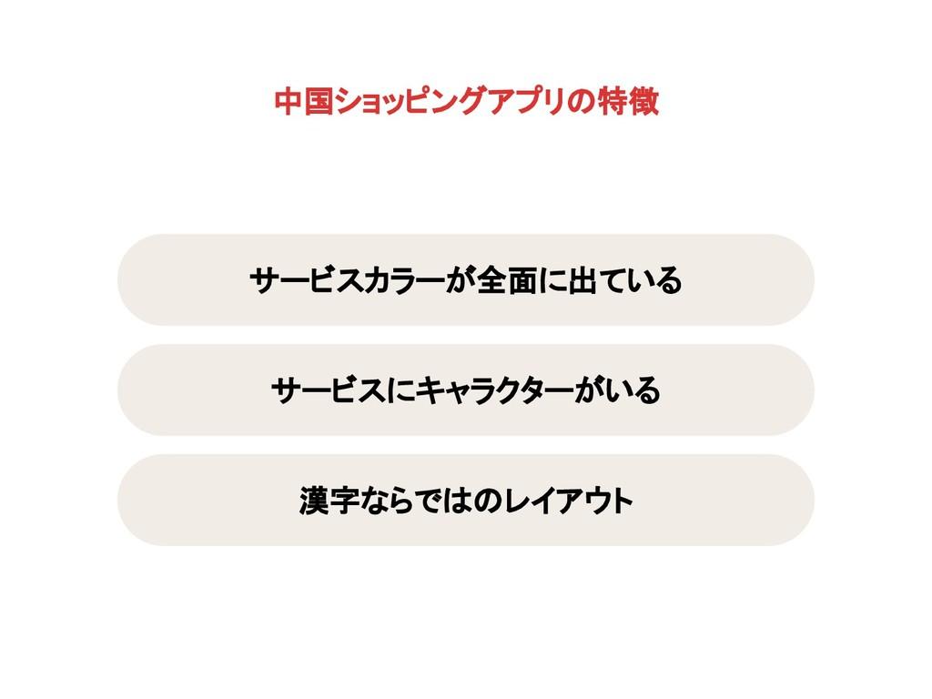 中国ショッピングアプリの特徴 サービスカラーが全面に出ている サービスにキャラクターがいる 漢...