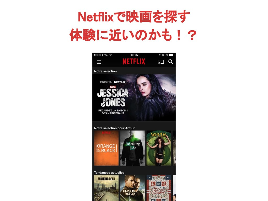 Netflixで映画を探す 体験に近いのかも!?