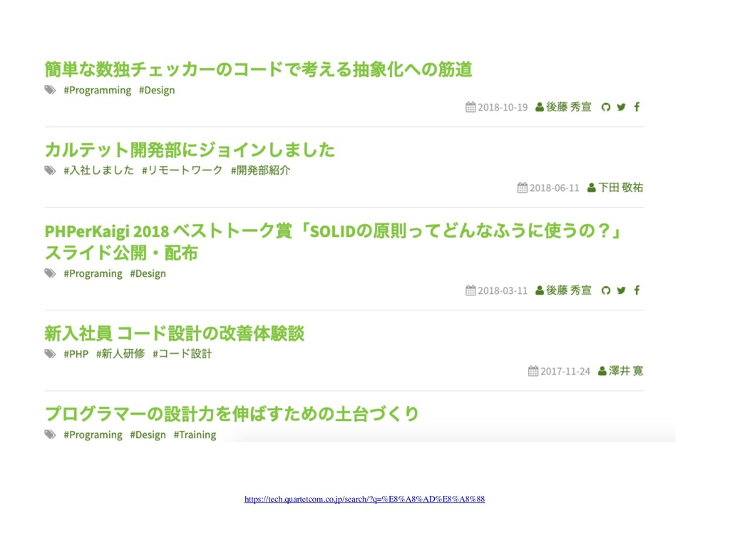 https://tech.quartetcom.co.jp/search/?q=%E8%A8%...
