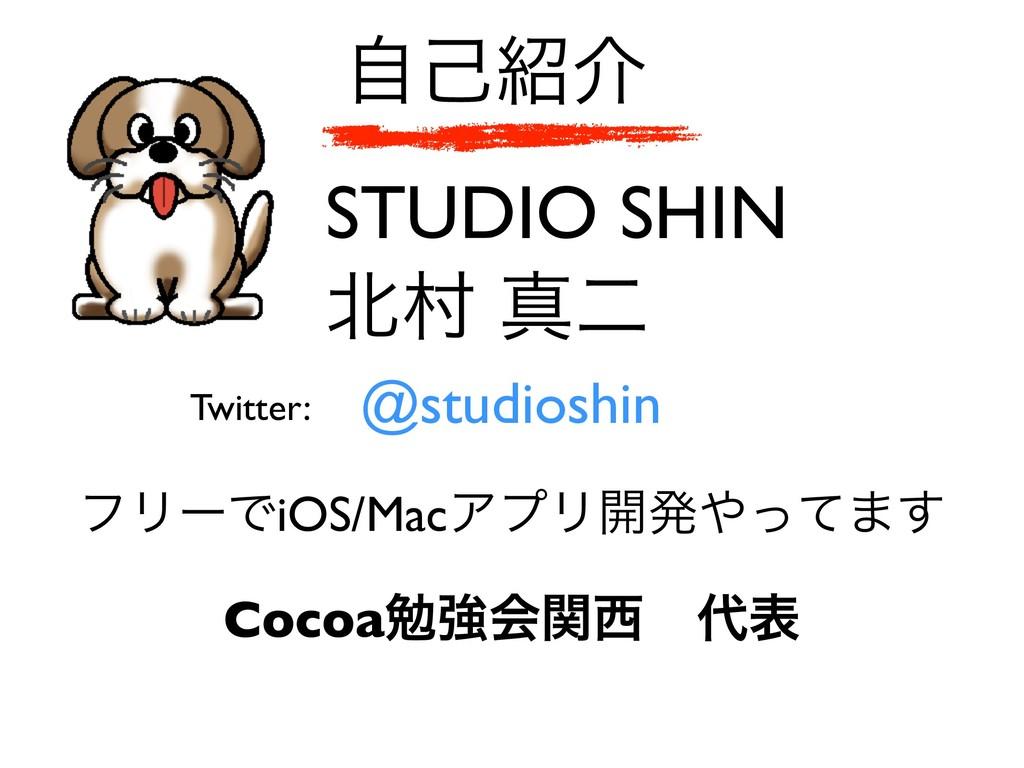 ࣗݾհ ϑϦʔͰiOS/MacΞϓϦ։ൃͬͯ·͢ ଜ ਅೋ STUDIO SHIN @s...