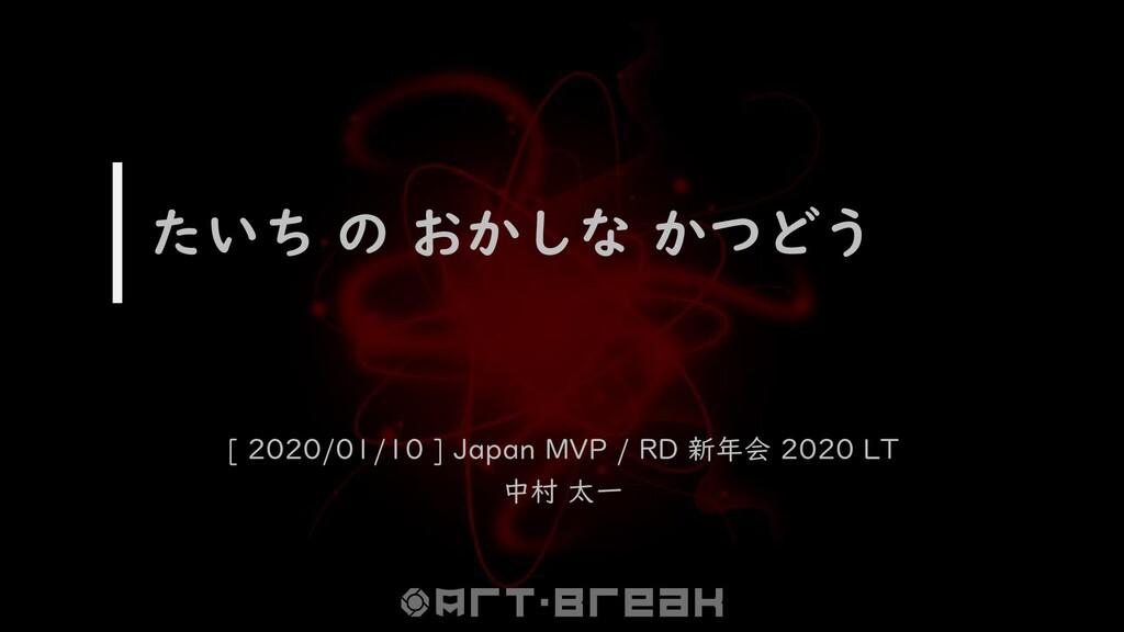 たいち の おかしな かつどう [ 2020/01/10 ] Japan MVP / RD 新...